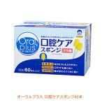 オーラルプラス 口腔ケアスポンジブラシ C14  60本入 アサヒグループ食品 (口腔ケア) 介護用品