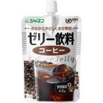 キューピー ジャネフ ゼリー飲料 コーヒー 12913 100g (介護食品 栄養補助食品 水分補給) 介護用品