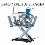 (代引き不可)花岡車両 ゼロハイトリフト150/ZHW-150(車いす用折りたたみ式段差解消機 移動式 車椅子用昇降機) 介護用品