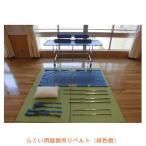 (代引き不可)らくい用脚側吊りベルト(緑色側)TMT-2701-F トマト 介護用品