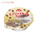 (1ケース) エンジョイ カップゼリー コーヒー味 0652350  70g 1ケース(70g×24個入) クリニコ (栄養補給 栄養機能食品 介護食 食品 乳酸菌) 介護用品