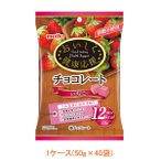おいしく健康応援 チョコレート いちご 81750 50g 1ケース(50g×40袋) 名糖産業 (介護食 食品) 介護用品