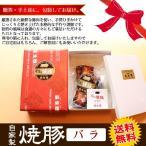 ギフト用 南京町名物 益生号の焼豚(バラ)600g 層になった脂がジューシーな自家製焼豚
