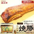 送料無料 おためし 南京町名物 益生号の焼豚(バラ)2