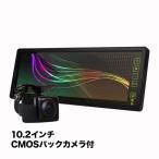 ルームミラーモニター 10.2インチ &CMOS角型バックカメラ セット