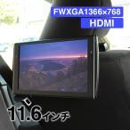 11.6インチ ヘッドレスト リアモニター FWXGA HDMI対応 液晶モニター