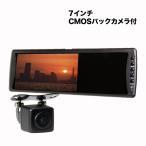 ルームミラーモニター 7インチ薄型&CMOS 角型バックカメラ