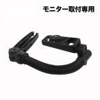 汎用モニターブラケット(固定金具)(リアモニター用)【センター】 ヘッドレストモニター