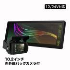 ルームミラーモニター 10.2インチ & 24V対応 赤外線バックカメラ セット