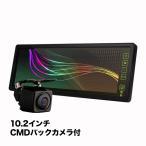 ルームミラーモニター 10.2インチ & CMDバックカメラ セット