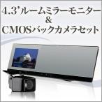 ルームミラーモニター & バックカメラ セット 4.3インチ フルミラー CMOS