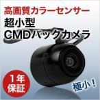 極小バックカメラ 丸型 バックカメラ CMD 安心の防水性能 1/4センサー搭載