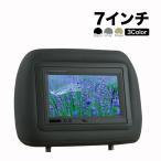 ヘッドレストモニター 7インチ 2個セット リアモニター WVGA液晶 1年保証 ヘッドレスト モニター