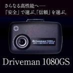 ショッピングドライブレコーダー ドライブレコーダー ドライブマン 1080GS Driveman1080GS 車載カメラ
