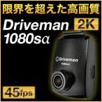 ショッピングドライブレコーダー ドライブレコーダー ドライブマン 1080sα Driveman1080GS 車載カメラ