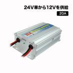 DCDCコンバーター【20A】デコデコ 24V→12V