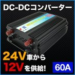 DCDCコンバーター【60A】デコデコ 24V→12V