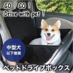 ペットドライブボックス