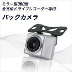 ショッピングドライブレコーダー ミラー型360度全方位ドライブレコーダー専用バックカメラ