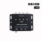 映像分配器 ビデオブースター 4ポート