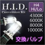 HID H4 HIDバルブセット Hi/Lo HID 1年保証 6000/8000/10000K 2個