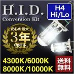 HIDキット H4 35W 薄型バラスト ヘッドライト 6000/8000/10000K 3年保証 HID キット h4