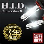 HIDキット フォグ H1 H3 H8 H11 HB3 HB4 薄型バラスト 35W HIDフォグ 3000K 6000K 8000K 10000K HID キット 3年保証