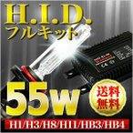 HID HIDバルブ 55W HIDフォグ HIDキット H1 H3 H8 H11 HB3 HB4 HID 高性能 3年保証 HID