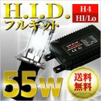 HID H4 Hi/Lo 超薄型 55W HIDバラスト 3年保証 HID h4 4300/6000/8000/10000K HIDフルキット
