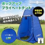 テント ワンタッチテント ポップアップ テント 1人用 着替え 更衣室 キャンプ 防災  ポップアッププライベートテント