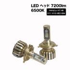 ショッピングLED LED ヘッドライト H4 Hi/Lo H8 H11 H16 HB3 HB4 12V/24V 車対応 LEDフォグランプ 送料無料