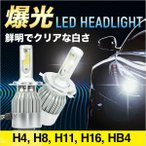 ショッピングLED LED ヘッドライト H4 Hi/Lo H8 H11 H16 HB4 12V/24V 車検対応