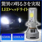 LED ヘッドライト H4 Hi/Lo 12V/24V切替 ◆偽物に注意 1年保証 LED フォグ HIDにも負けない高輝度
