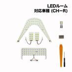 ショッピングLED LED ルームランプ C-HR 車種専用設計 ルームランプセット 調光 光量調整 専用工具付