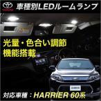 LED ルームランプ ハリアー 60系 AVU65 ZSU6 車種専用設計 ルームランプセット フルセット 調光 光量調整 専用工具付