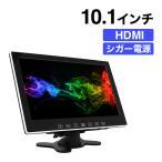 10.1インチ オンダッシュモニター 高画質 液晶 オンダッシュ モニター