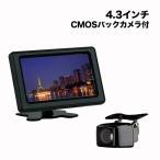 オンダッシュモニター 4.3インチ & CMOSバックカメラ セット