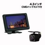 オンダッシュモニター 4.3インチ & CMDバックカメラ セット