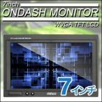 7インチ オンダッシュモニター 高画質 WVGA 液晶 オンダッシュ モニター