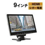 9インチ オンダッシュモニター HDMI搭載 高画質 WVGA 液晶