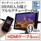 9インチ オンダッシュモニター HDMI端子 搭載 フルセグ 内蔵 おまけ付き
