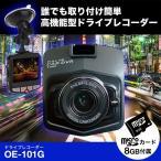 ドライブレコーダー 高画質 Full HD 駐車監視 超小型 軽量 ドラレコ 常時録画 車載カメラ おすすめ 取付簡単 1年保証