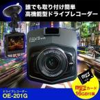 ショッピングドライブレコーダー ドライブレコーダー 高画質 Full HD 駐車監視 超小型 軽量 ドラレコ 常時録画 車載カメラ おすすめ 取付簡単 1年保証