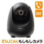 ネットワークカメラ ホームカメラ 家庭用防犯カメラ IPカメラ ベビーカメラ 介護カメラ
