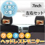 7インチ ヘッドレスト モニター 2個セット 液晶 ワンタッチ リアモニター ヘッドレストモニター