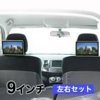 9インチ ヘッドレスト モニター 2個セット 液晶 ワンタッチ リアモニター ヘッドレストモニター