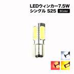 LED ウィンカー ランプ 7.5W S25 シングル / ダブル 交換用 ウィンカー ライト