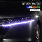 LEDテープ 高輝度SMD 30cm 15LED 極細4mm幅 防水