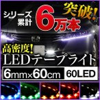 LEDテープ 防水 側面発光 60cm/60LED 6mm幅