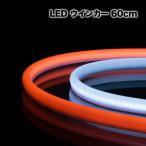 LED流れるウインカー LEDテープライト